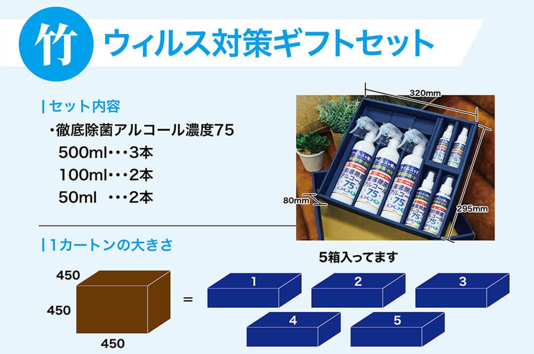 「竹」ウィルス対策ギフトセット