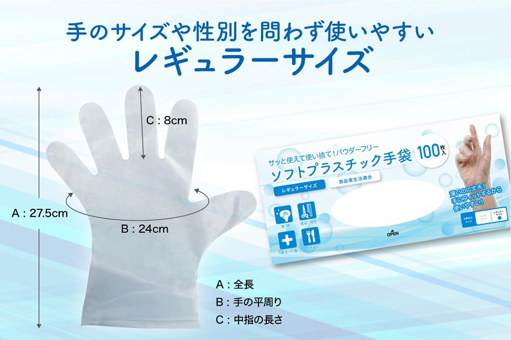 使いやすい2種類のサイズ! レギュラーサイズ A:全長 27.5cm B:手の平周り 24cm C:中指の長さ 8cm 小さめサイズ A:全長 27cm B:手の平周り 22cm C:中指の長さ 7.5cm