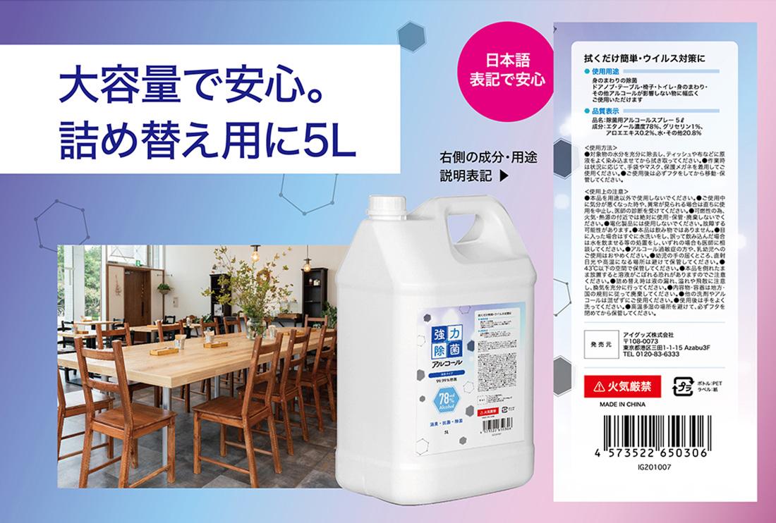 強力除菌アルコール78% 大容量で安心。詰め替え用に5L