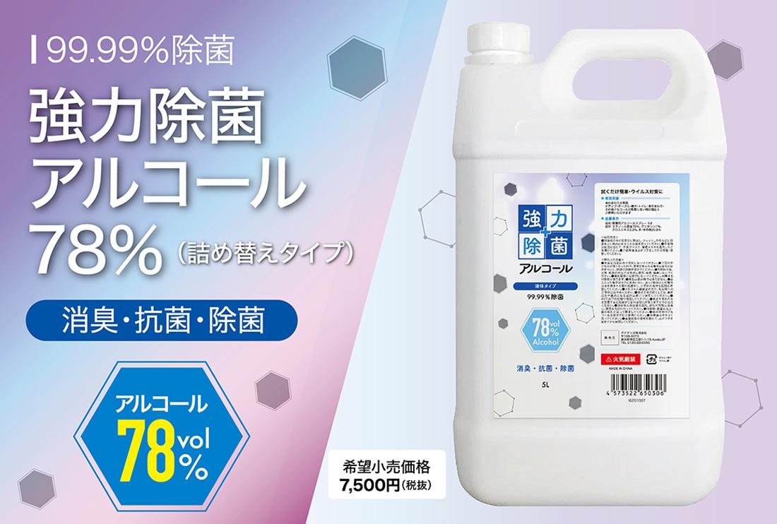 99.99%除菌 強力除菌アルコール78% 消臭・抗菌・除菌