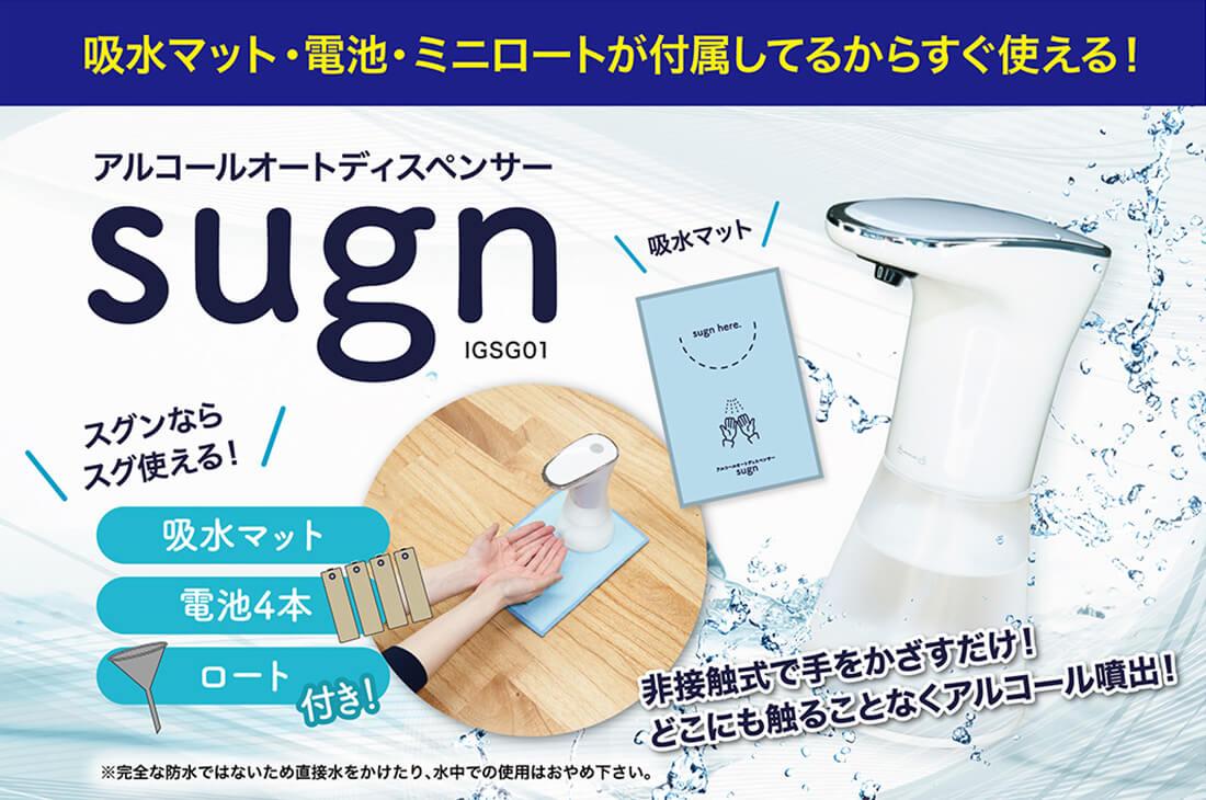 アルコールオートディスペンサーsugn(スグン)IGSG01