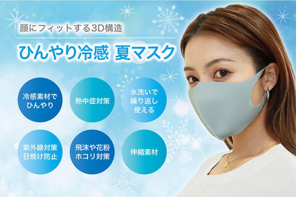 顔にフィットする3D構造 ひんやり冷感夏マスク
