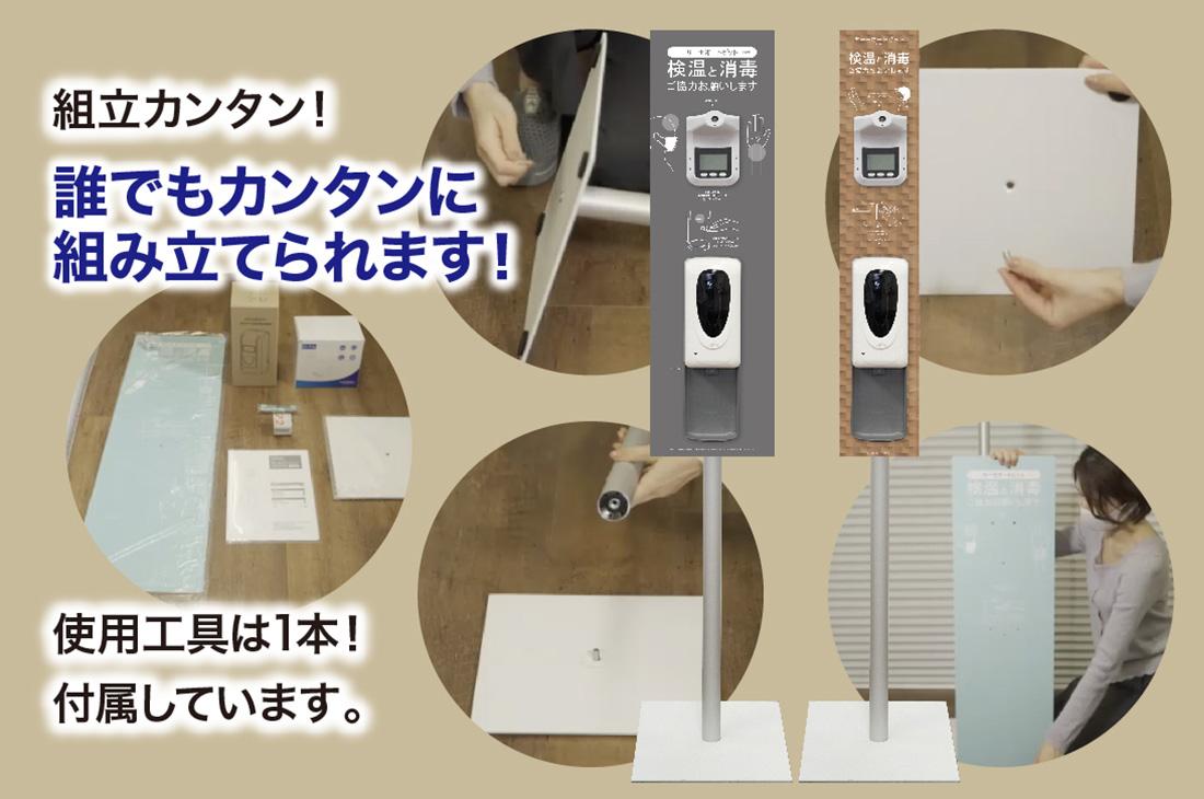 「非接触検知器 サーモオートピット IGOP01」看板に検温・消毒の方法が明記されているので、人員を割くことなく、来客者に検温・除菌のご案内ができます。