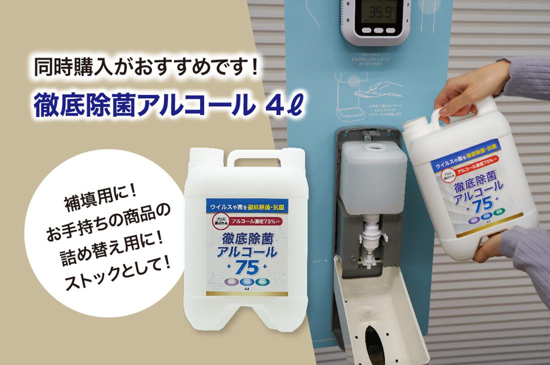 「非接触検知器 サーモオートピット IGOP01」使用説明フレーム(看板)はオリジナルデザインで制作が可能です。