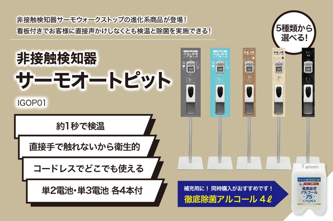 非接触検知器 サーモオートピット IGOP01