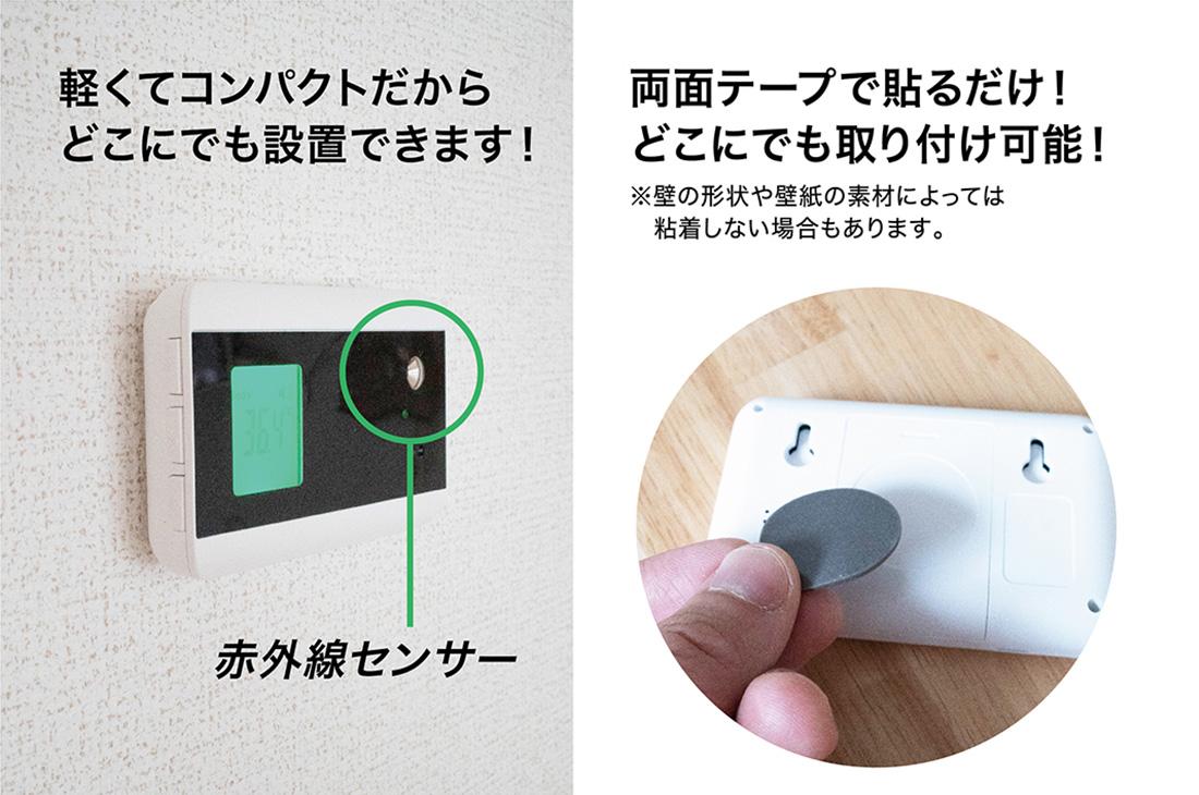 【サーモウォールコンパクト IGSW02】両面テープで張るだけ!どこにでも取り付け可能!