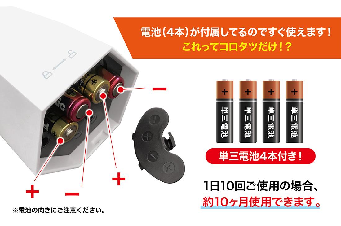 乾電池式なのでコンセントも必要なくどこでも設置できます。単三電池4本使用 1日10回ご使用の場合、約10ヶ月使用できます。