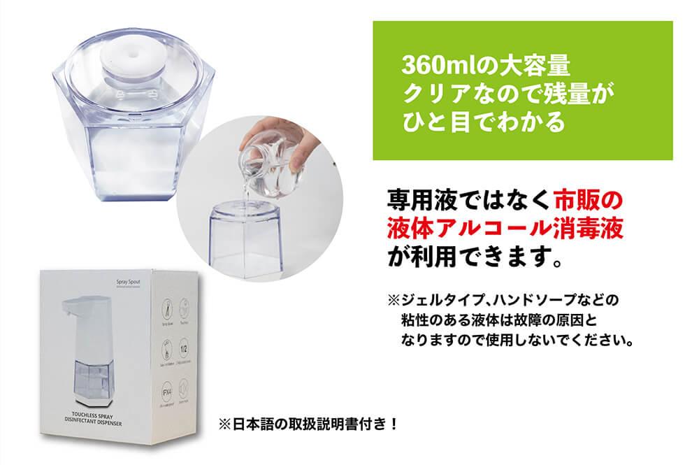 360mlの大容量。クリアなので残量がひと目でわかる。専用液ではなく市販の液体アルコール消毒液が利用できます。