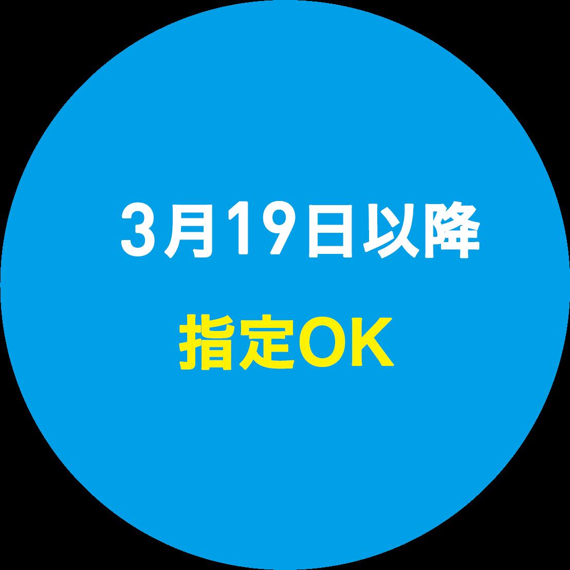 1月22日以降 納期指定OK