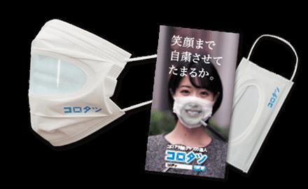 オリジナル透明マスク