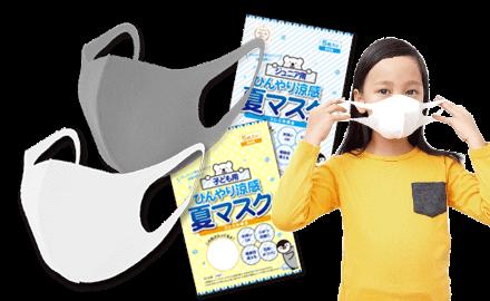 ひんやり涼感夏マスク(子ども用)