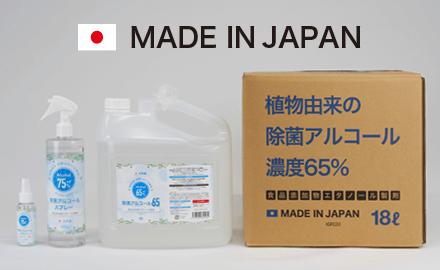 日本製除菌アルコール75%
