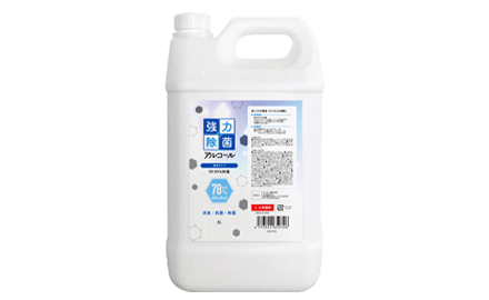 強⼒除菌アルコール濃度78%(100ml・485ml・5L)