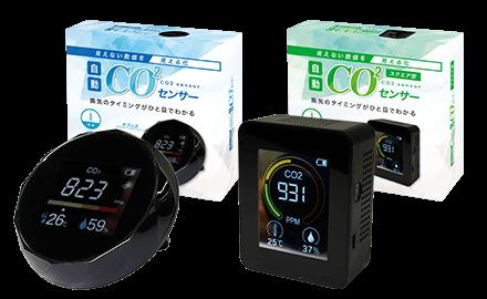 自動CO2センサー IGJCS01/IGJCS02