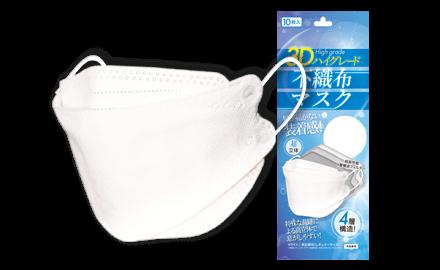 3Dハイグレード不織布マスク