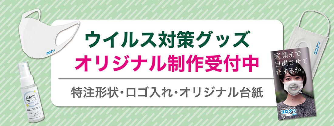 コロナ対策グッズオリジナル制作受付中!