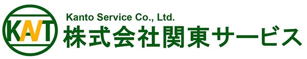 株式会社関東サービス