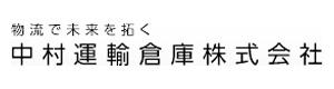 中村運輸倉庫株式会社