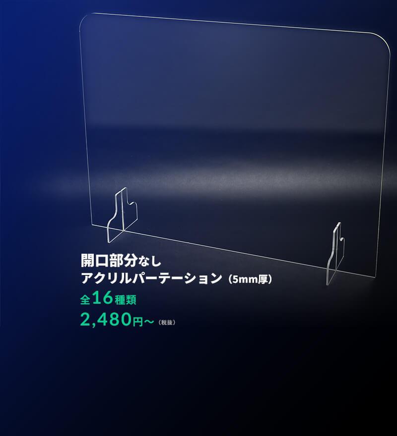 【開口部分なし】アクリルパーテーション(全15種類/2,980円~)