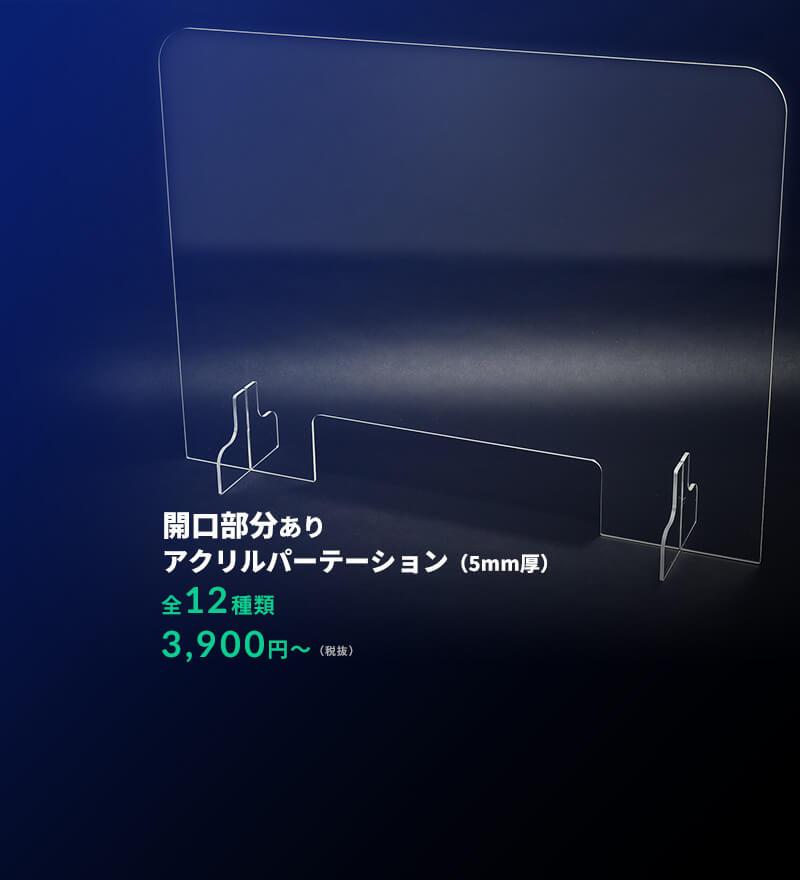 【開口部分あり】アクリルパーテーション(全12種類/3,900円~)