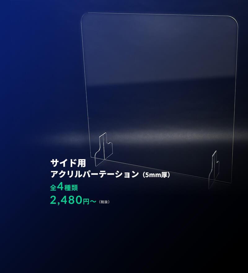 【サイド用】アクリルパーテーション(全4種類/2,980円~)