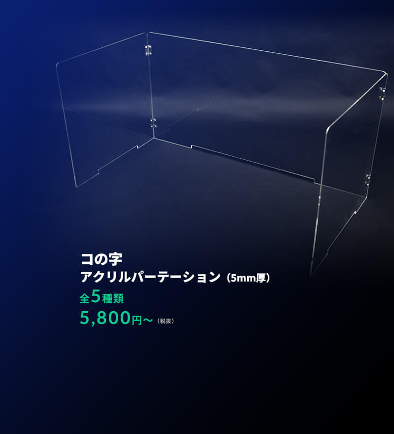 【コの字】アクリルパーテーション(全4種類/5,800円~)