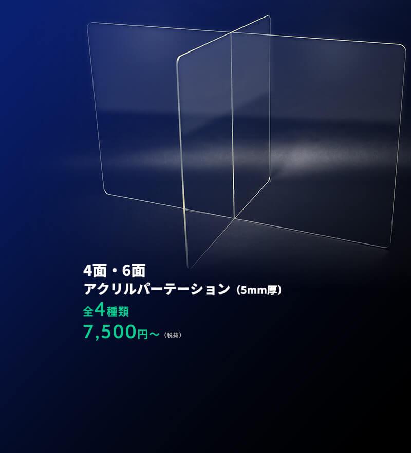【4面・6面】アクリルパーテーション(全2種類/7,900円~)