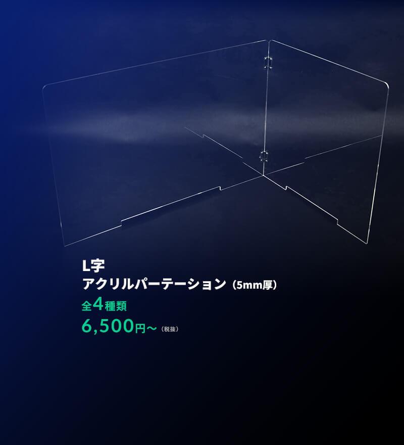 【L字】アクリルパーテーション(全4種類/6,500円~)