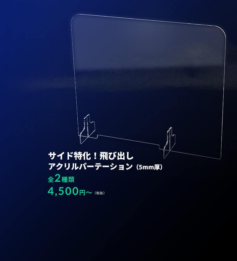 【サイド特化!飛び出し】アクリルパーテーション(全2種類/4,500円~)