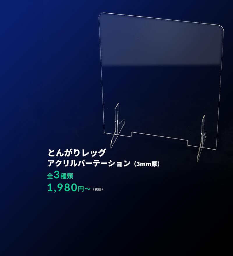【とんがりレッグ】アクリルパーテーション(全3種類/1,980円~)