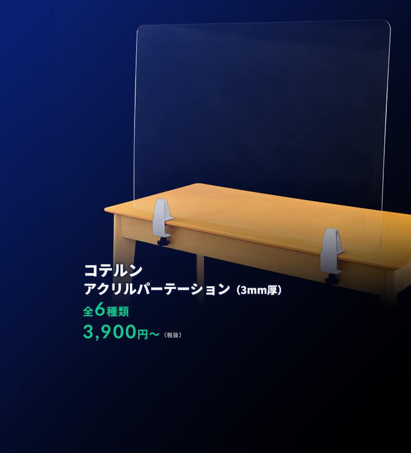 【コテルン】アクリルパーテーション(全6種類/3,900円~)