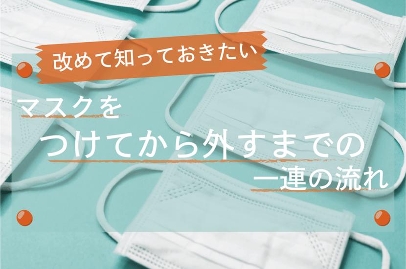 【医師監修】マスクの着脱|選び方・付け方・外し方・捨て方までの流れを解説