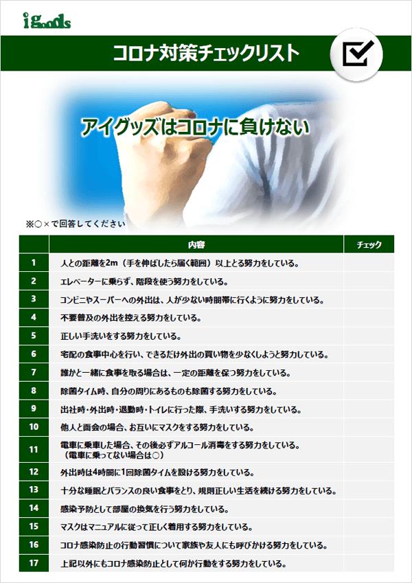 改定後のチェックリスト