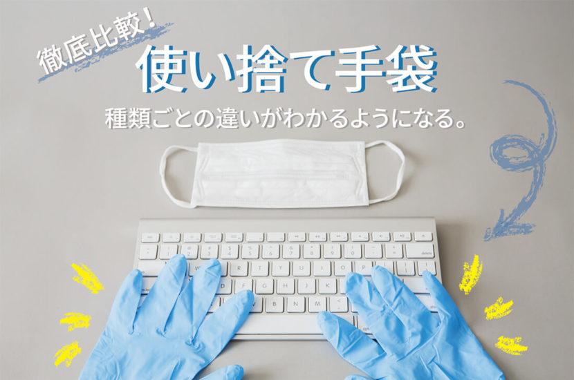 徹底比較!使い捨て手袋、種類ごとの違いがわかるようになる。