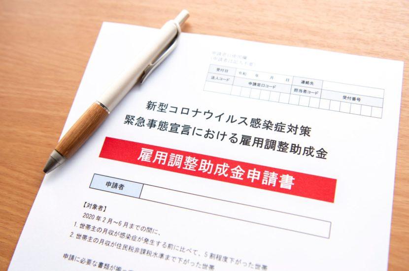 【感染対策】雇用調整助成金の概要と申請方法について|個人・法人向け