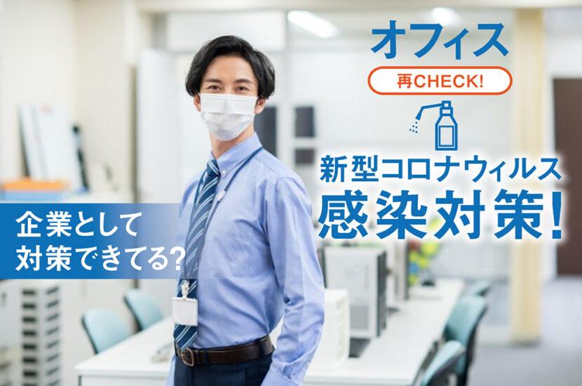 オフィスにおける新型コロナウイルス感染対策について紹介