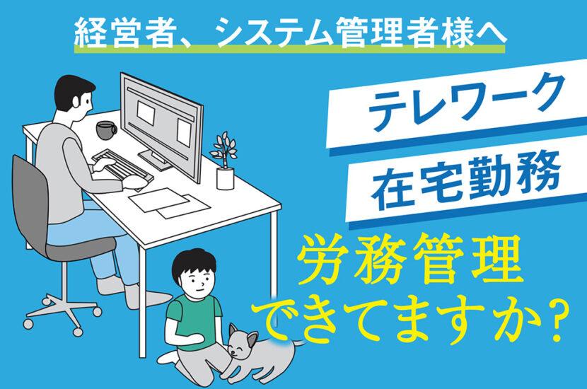 【テレワーク・在宅勤務】労務管理の方法について詳しく解説