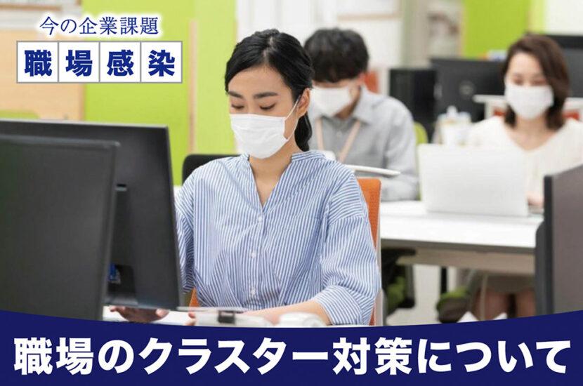 接触感染を回避するためにはどうすれば良い?職場のクラスター対策について