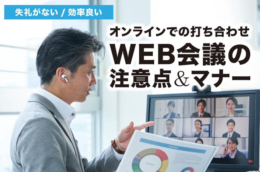 【オンラインでの打ち合わせ】Web会議の注意点やマナーについて解説