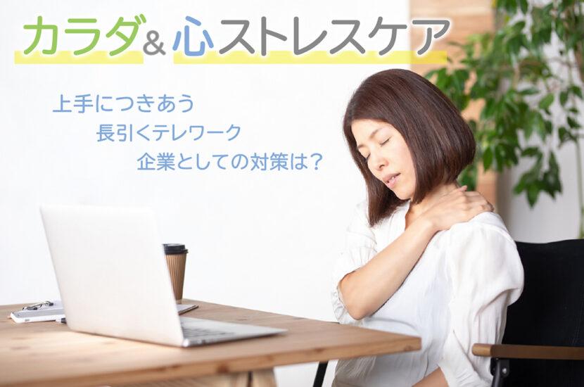 【テレワークでのヘルスケア】身体と精神それぞれのストレスケア方法とは
