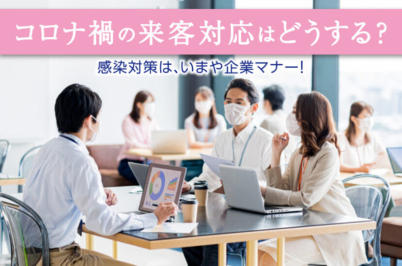 来客対応はどうする?新型コロナウイルス感染対策に配慮した対応方法