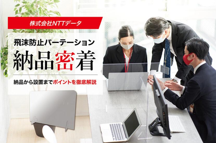 【株式会社NTTデータ様|飛沫防止パーテーション納品密着】納品から設置までポイントを徹底解説します