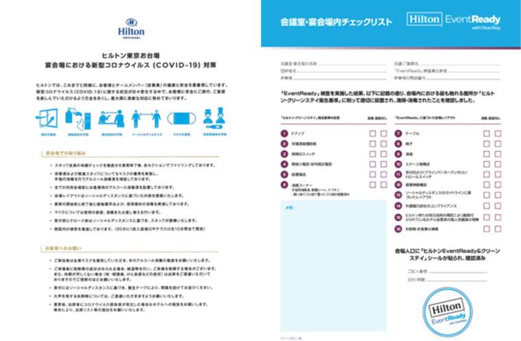 左『ヒルトン東京お台場 宴会場における新型コロナウイルス対策』 右『ヒルトンEventReady 会議室・宴会会場内チェックリスト』