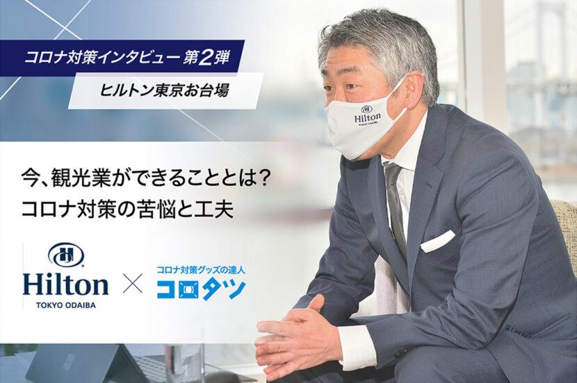 今、観光業ができることとは?工夫を凝らし続けるヒルトン東京お台場、そのアイディアの原点と驚きのコロナ徹底対策を取材