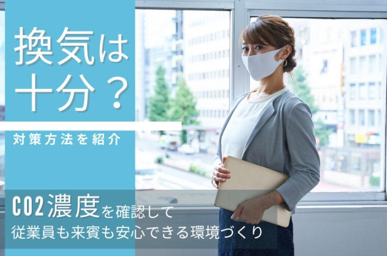 【コロナ対策】職場の換気を徹底!CO2濃度をすぐ確認する方法は?