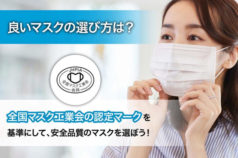 良いマスクの選び方は?全国マスク工業会の認定マークを基準にして、安全品質のマスクを選ぼう!