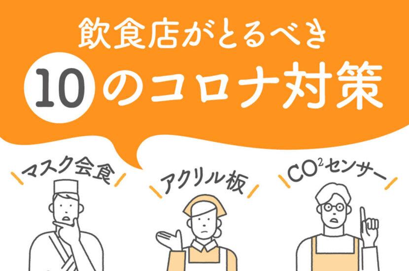 飲食店がとるべき10のコロナ対策|マスク会食・アクリル板・CO2センサーについて