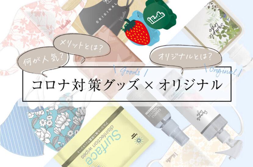 【感染症対策グッズ×オリジナル】商品導入のメリットとおすすめ商品を紹介!