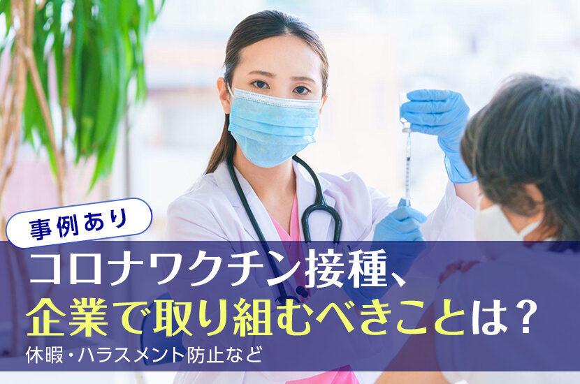 【事例あり】コロナワクチン接種、企業で取り組むべきことは?休暇・ハラスメント防止など