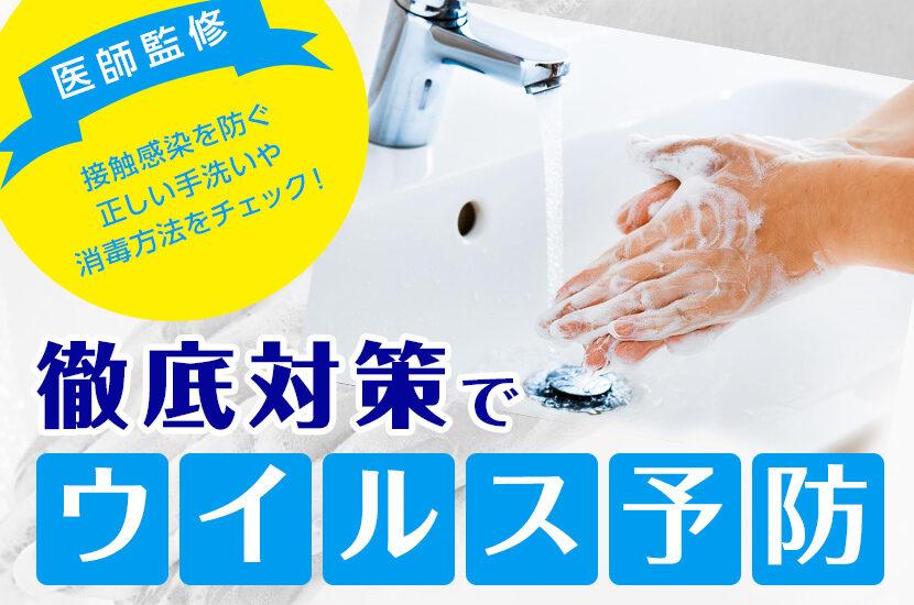 接触感染を防ぐ正しい手洗いや消毒方法をチェック!徹底対策でウイルス予防